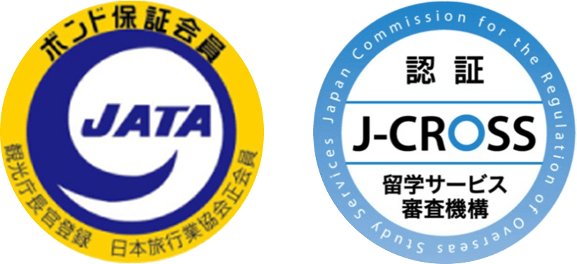 ボンド保証会員 J-CROSS 留学サービス審査機構認証