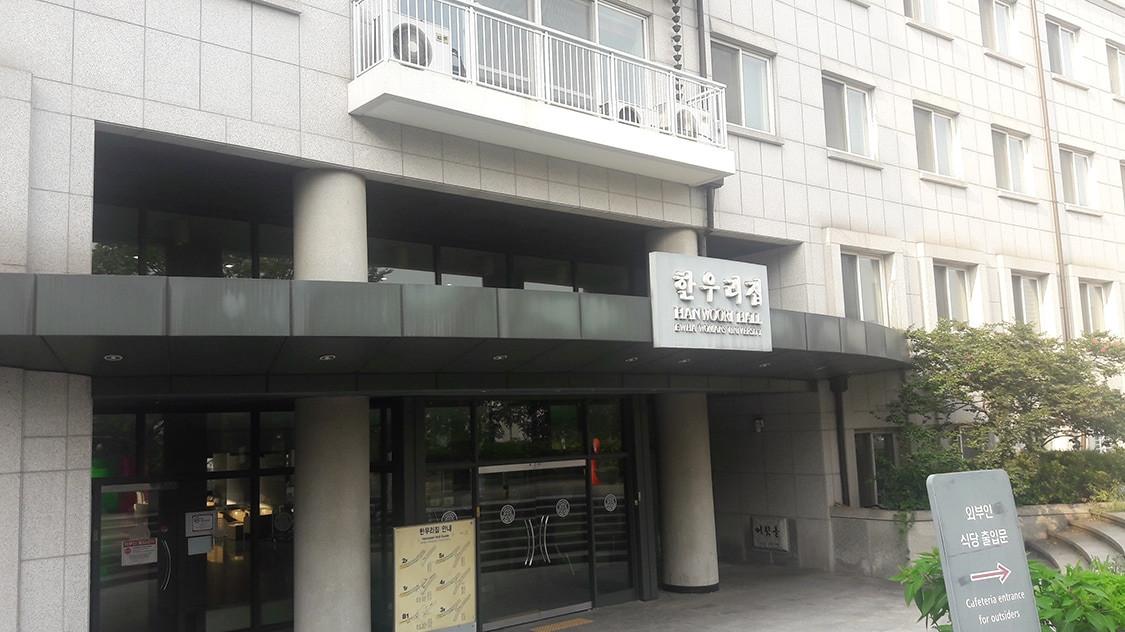梨花女子大学 言語教育院