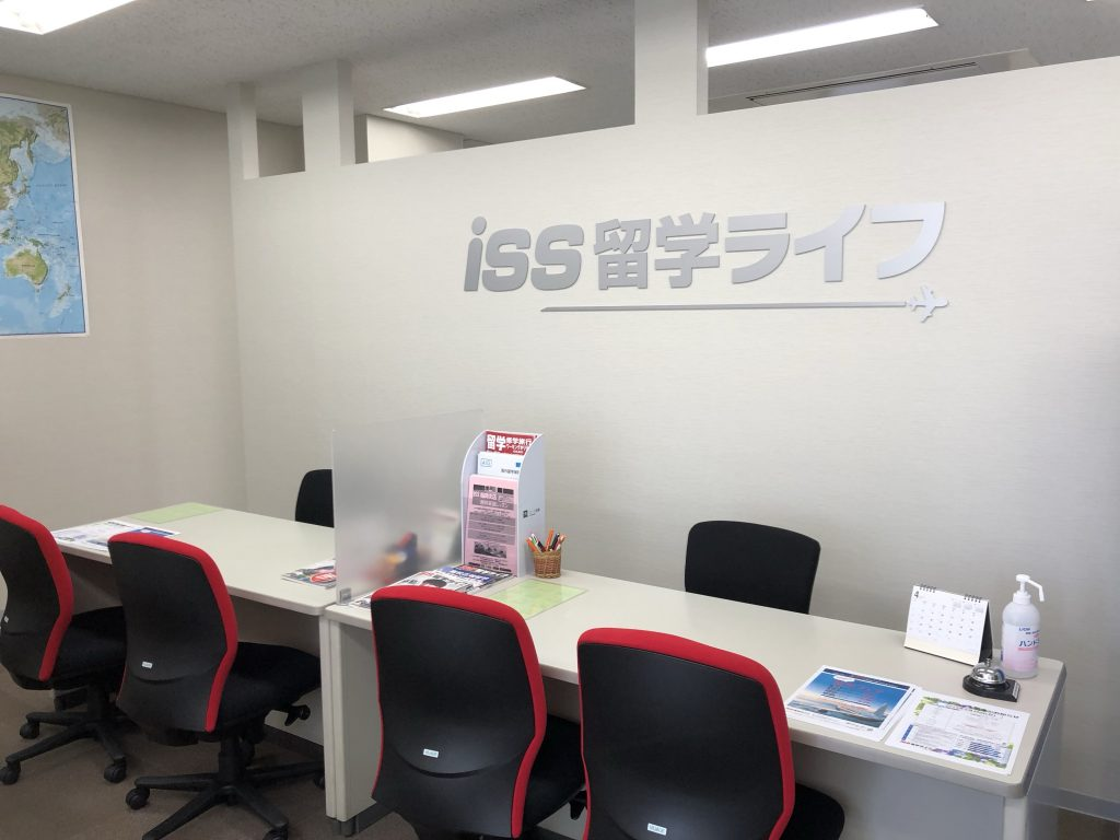 ISS留学ライフ福岡支店