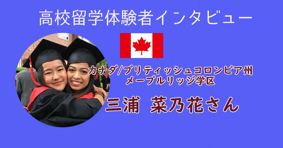 高校留学カナダ