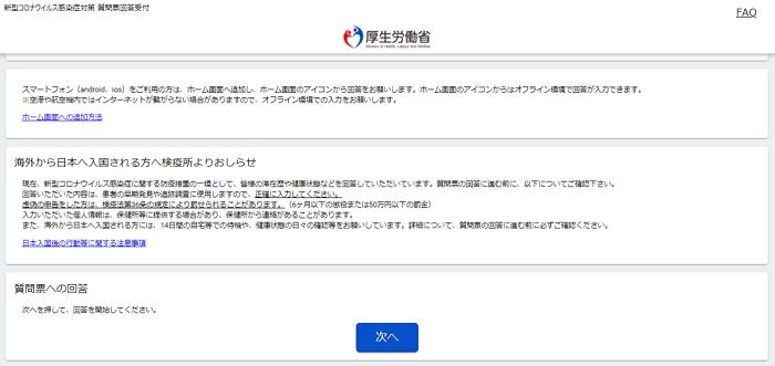 【Withコロナ留学】帰国厚生労働省