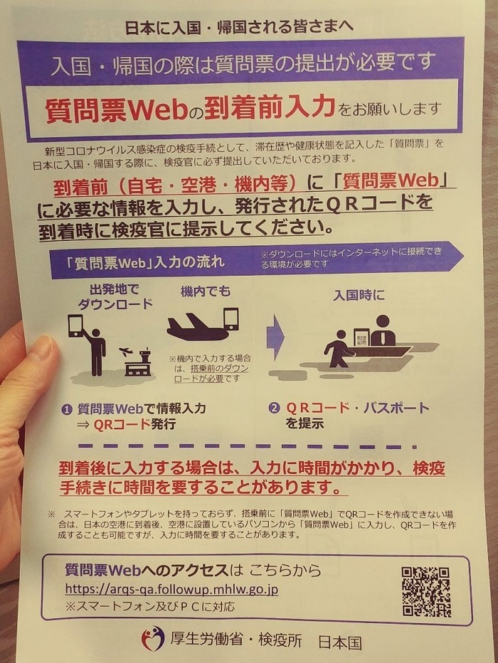 【Withコロナ留学】帰国検疫所