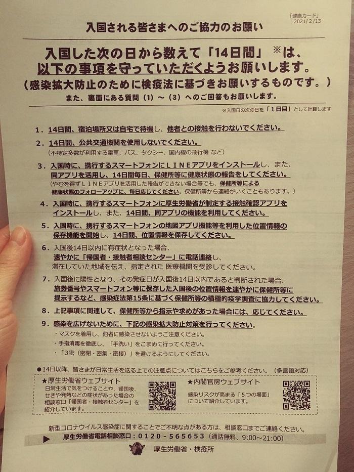 【Withコロナ留学】帰国関西国際空港