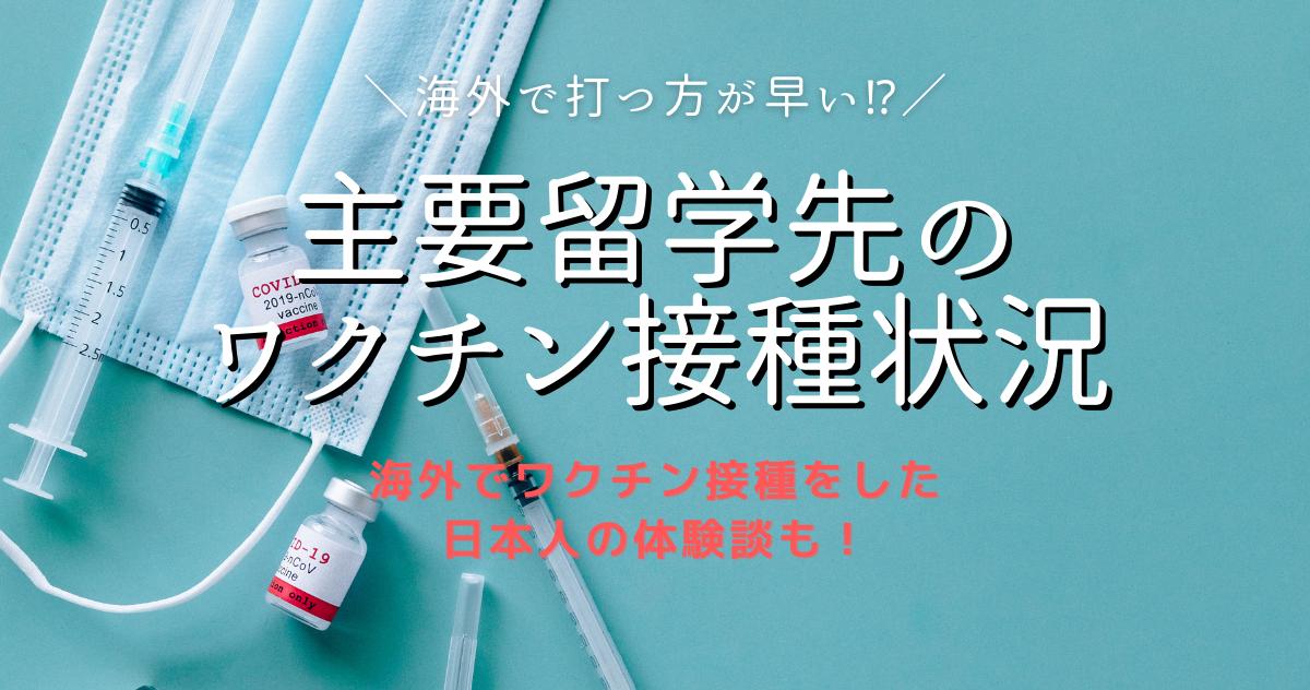 主要留学国ワクチン接種状況