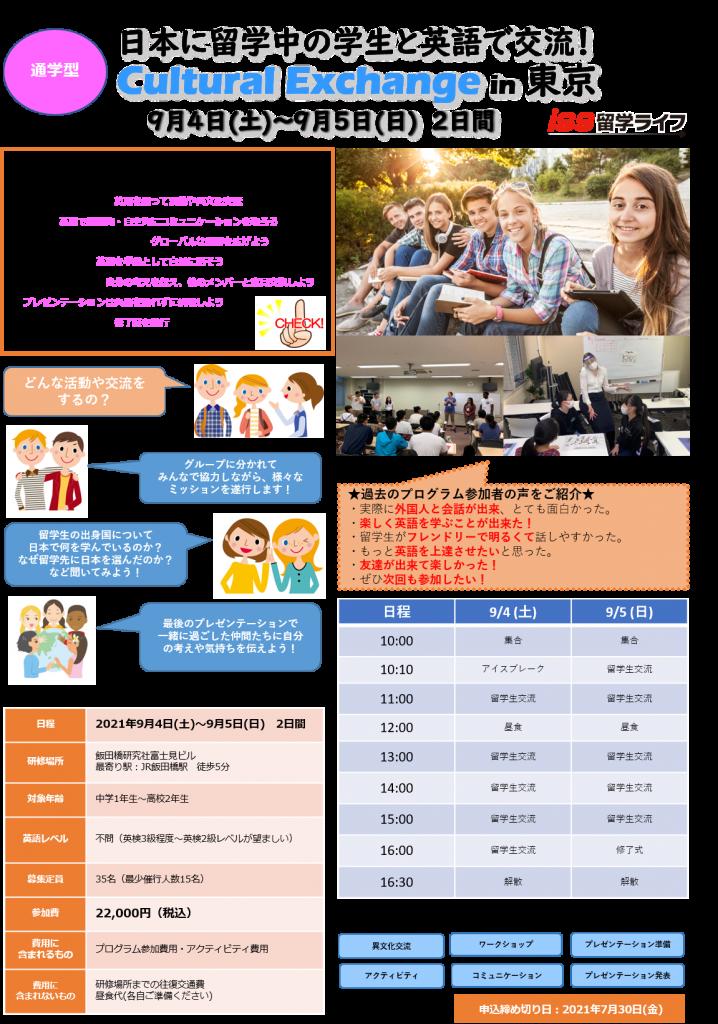 【中高生対象】国内通学型 交流プログラム in 東京